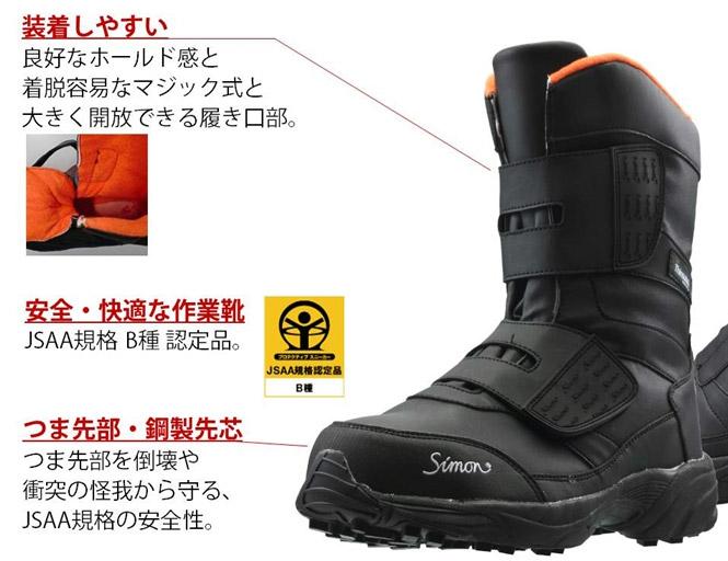 シモン防寒作業ブーツ KB38 黒
