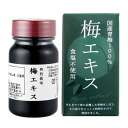 Special cultivation plum extract (65 g)