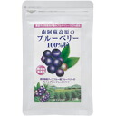 Blueberry 100% of Minamiaso Heights grain (28 g of (250 mg *112))