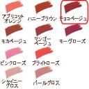 CAC membrane lip refills Choco beige