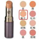 CAC evidence lipstick nadeshiko (nadeshiko)