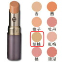 CAC evidence lipstick 胡桃(kurumi)