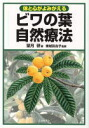 Leaf nature cure (author Ken Mochizuki, supervision Yuriko Tojo) of the loquat