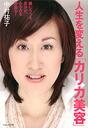Kalika beauty life-changing Nakamura Yuko