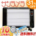 Sanramera 605-piano black 3 to 6 tatami mat far infrared radiant type ceramic heater