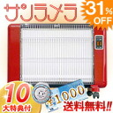 Sanramera 606-F red 3 to 6 tatami mat far infrared radiation ceramic heater