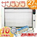 Sanramera model 1201 white 6 ~ 14 tatami mat far infrared radiant type ceramic heater