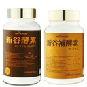 Shintani enzyme enzyme premium (180 grain) + Shintani complementary enzyme Coenzyme premium (180 grain) of the set.