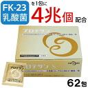 Lactic acid FK-23 (Fenris bacteria) containing food fearin 120(1.5g × 45 capsule )