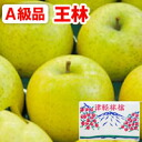 Approximately 10 kg of King forest (phosphorus to carry on its back) Aomori apple no wax (approximately 36-40 balls)
