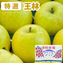Approximately 5 kg of King forest (phosphorus to carry on its back) Aomori apple no wax (approximately 18-20 balls)