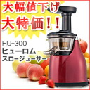 HUROM SLOW JUICER-No. HU-300