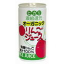 Organic apple juice (190 g of *30 can)
