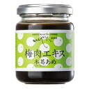 Ume flesh extract & book kudzu (160 g)