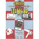 Behind the detective boys ~ Quentin Bentley back (1)-electromagnetic wave (book)