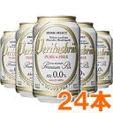 ヴェリタスブロイ (*24 330 ml)