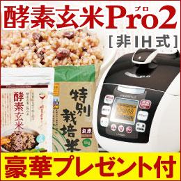 酵素玄米Pro2