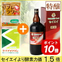 A diet set! (Yamato enzyme say ray, 1,200 ml of 25 g of *8 bag of 特醸 () + Seicho gene () + livret flower brown (500 g))