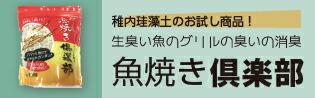 魚焼倶楽部