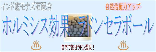 ホルミシス製品(インド産モナズ石配合)