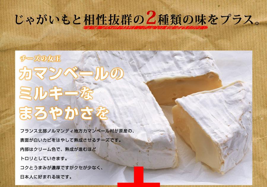 相性抜群のチーズ