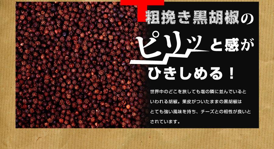 粗挽き黒胡椒