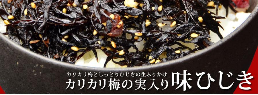 カリカリ梅の実入り味ひじき
