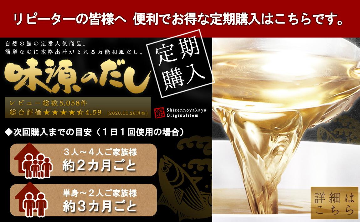 http://image.rakuten.co.jp/shizennoyakata/cabinet/ochugen/dashi/teikibn1100.jpg