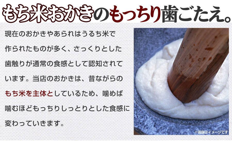 もち米のおかき