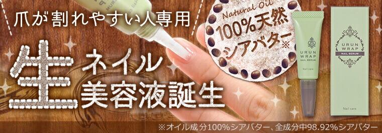 100%天然シアバター生ネイル美容液