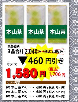 本山茶の3袋セットへ移ります
