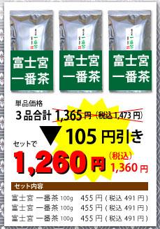 富士宮深蒸し一番茶の3袋セットへ移ります