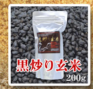 黒炒り玄米のページへ移ります