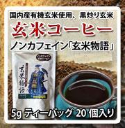 玄米コーヒー玄米物語のページへ移ります