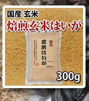 玄米はいがのページへ移ります
