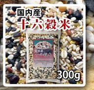 十六穀米のページへ移ります