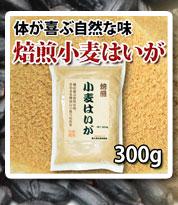 小麦はいがのページへ移ります