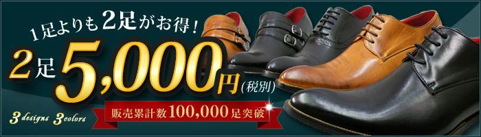 2点で5000円の超得セット