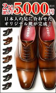日本人の足の形状を考えた、当店オリジナル