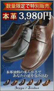 世界の『Bata』の指定工場で同デザインの靴を別注