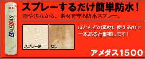【アメダス1500】