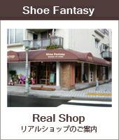 shoefan北野店