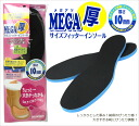 Foot-friendly memory foam sponge! To adjust the size of the Columbus MEGA thick サイズフィッターインソール (10 mm thick) ★ shoes ♪ pettanko pettanko just put boots! ' fs3gm