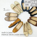 Leather moccasin shoes made in Japan at this price is good! I can habitually stylish design!