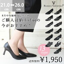 Commuting, work, ceremonial, job hunting in black pumps can be used! Plush cushion with! A perfect 1 foot, 2,990 Yen! fs3gm