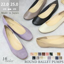 One foot required ★ soft or made in Japan ☆ シンプルラウンドトゥ pettanko pettanko ballet shoes pumps