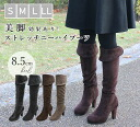 The soft stretch knee high boots which is gentle for the foot! Because it is a well-thought line, it is excellent at a beautiful leg effect! Nice 2WAY specifications♪