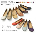 Everlasting necessities! ぺたんこやわらか ballet shoes! It is easy even if I take it with a low-elasticity cushion★