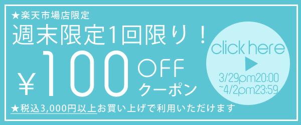 100円クーポン20170329