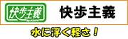 KAIHOSYUGI / ������